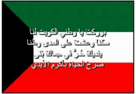 صورة ابيات شعر عن الكويت , الكويت نجمة السماء المنيرة