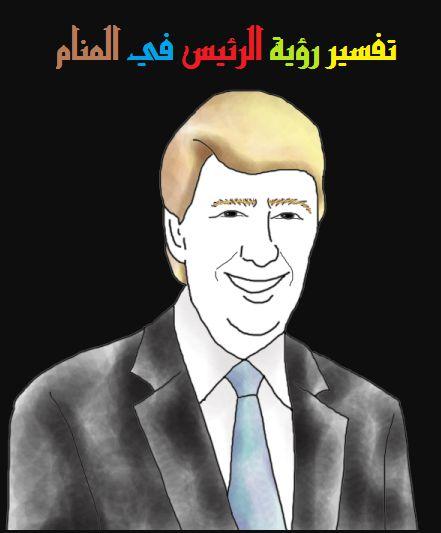 صورة رؤية رئيس في المنام , تفسير رؤية الرئيس في الحلم