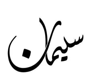 صورة معنى اسم سليمان , صفات من يكون اسمه سليمان 3629 1