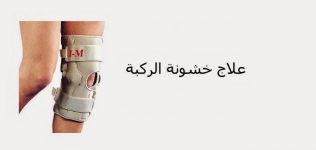 صورة علاج خشونة الركبة بالاعشاب , اسباب خشونه الركبه