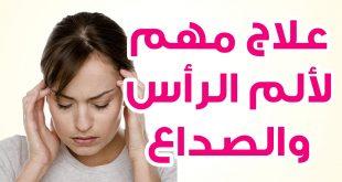علاج سريع لوجع الراس , اسباب وعلاج الم الراس