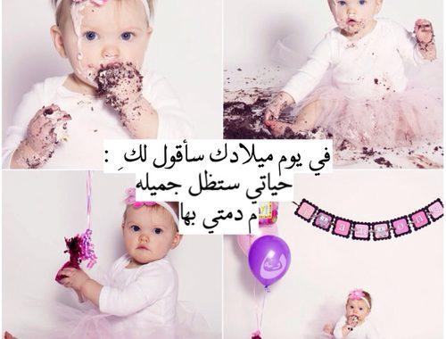 صورة عبارات عيد ميلاد بنتي , كلمات غاليه لعيد ميلاد بنوتي