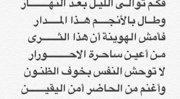 صورة قصيدة رباعيات الخيام , معلومات هامه عن رباعيات الخيام