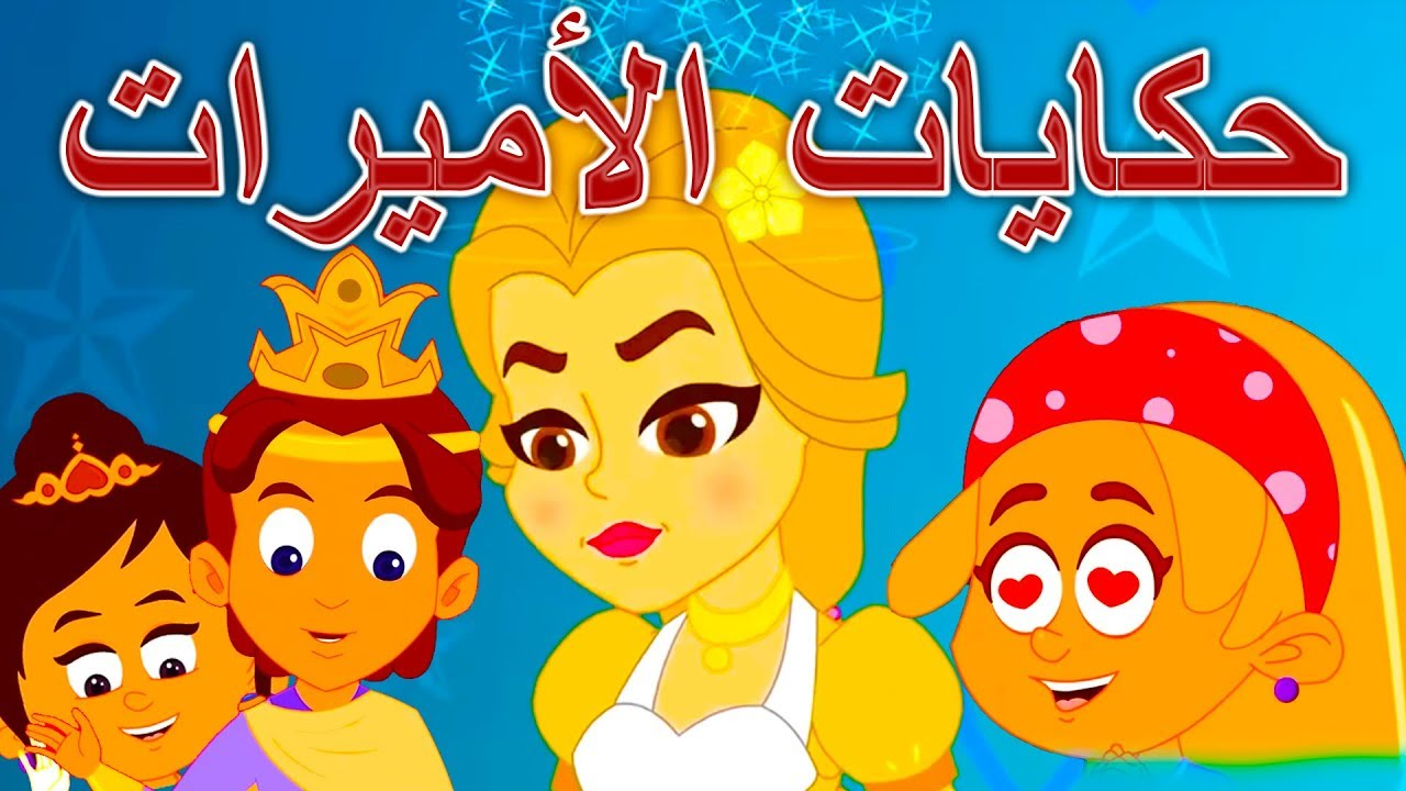 صورة قصص اطفال قصص اطفال , قصص مسليه و مفيده لطفلك