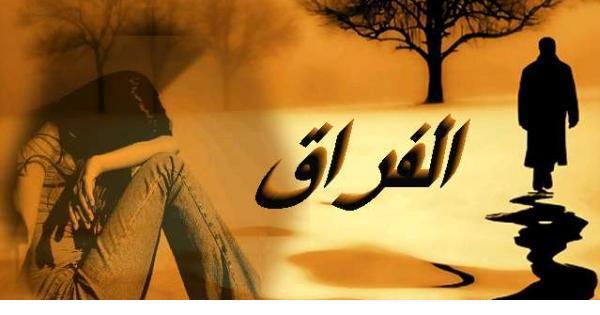 صورة اشعار عراقية عن الفراق , عبارات عن الوداع والفراق