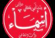 صور بحث عن اسماء بنت ابي بكر , معلومات عن ذات النطاقين