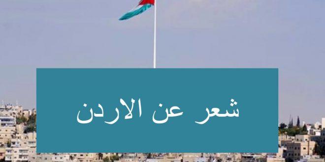 صورة قصيدة وطنية عن الاردن , معلومات عن دوله الاردن