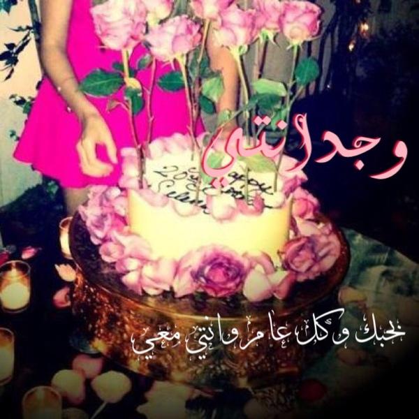 صورة صور رومانسية عيد ميلاد , عيد ميلاد حبيبك مميز 2690 18