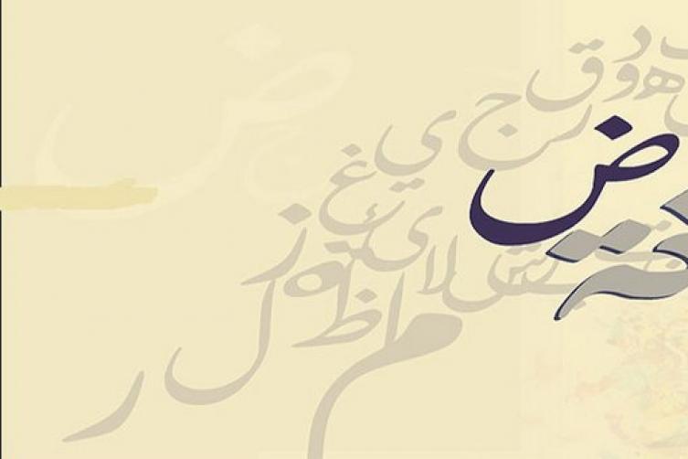 صورة مقدمة عن يوم اللغة العربية , ماهو يوم اللغه العربيه 2692 3