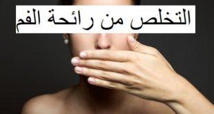 معالجة رائحة الفم الكريهة طبيعيا , اجعلي رائحة فمك ذكيه