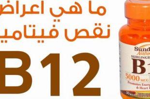 صورة ماذا يسبب نقص فيتامين ب , عوامل نقص فيتامين ب