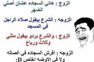 صورة نكت عربية قصيرة , احلى النكت العربيه