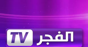 تردد قناة الفجر الجديد التركية , اجدد تردد لقناة الفجر