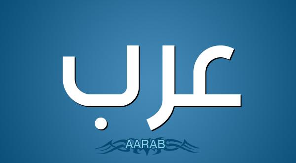صور معنى اسم عرب , صور اسم عرب