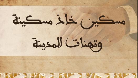 صورة امثال وحكم شعبية مغربية , اجمل الامثال الشعبيه للمغرب