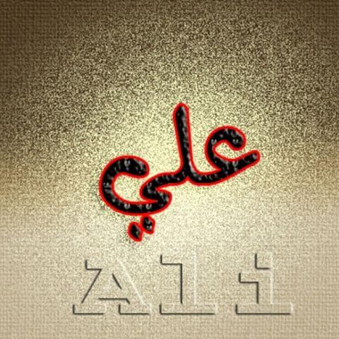 صورة خلفيات اسم علي جديده , اجمل صور لاسم علي 3664 3