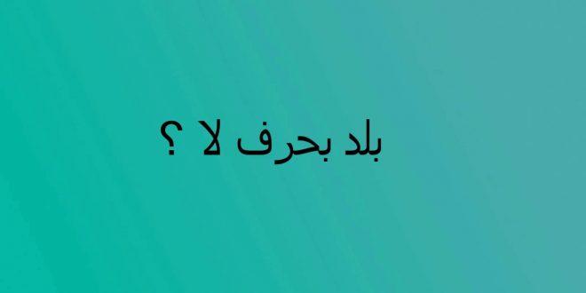 صورة بلاد بحرف ل , معلومات عن دولة لبنان
