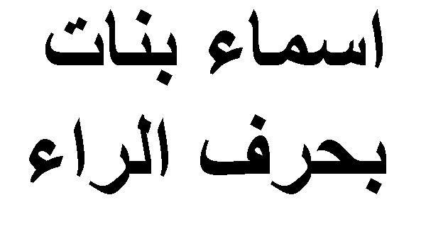 صورة اسماء بنات بحرف ر , اسماء و معانيها