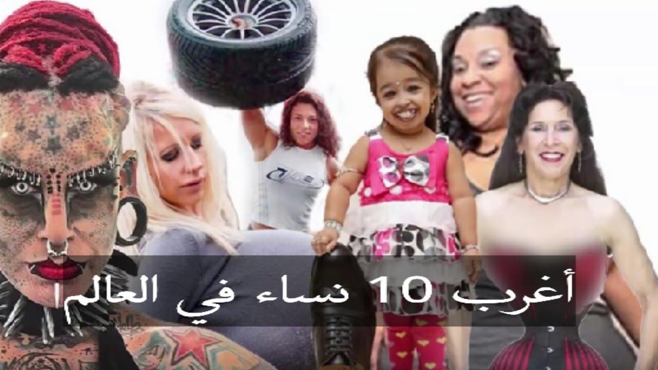 صورة اغرب نساء فى العالم , نساء غريبه جداا 3706 1