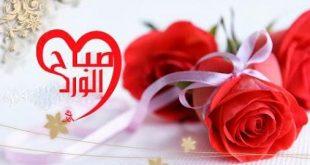 صورة صور صباح الخير رومانسيه , صور معبرة عن الحب