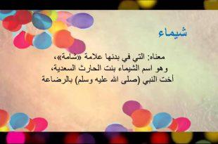 صورة رسائل حب شيماء , معني اسم شيماء