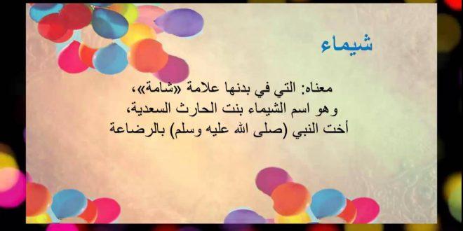 صور رسائل حب شيماء , معني اسم شيماء