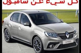 صورة سيارة سامبول الجزائرية , تعرف علي سعر سيارة سامبول