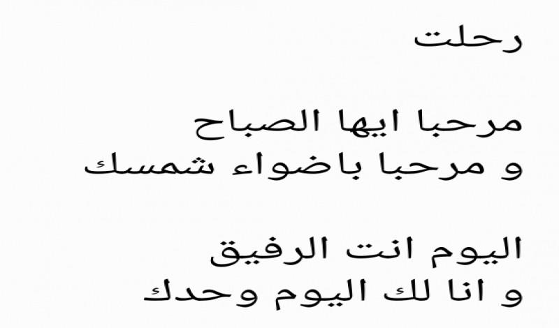 صورة قصائد حب فصحى , معلومات عن الحب و قصائده
