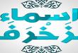 صور اجمل الاسماء للفيس بوك , اسماء حب و حزينه للفيس