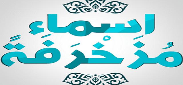 صورة اجمل الاسماء للفيس بوك , اسماء حب و حزينه للفيس
