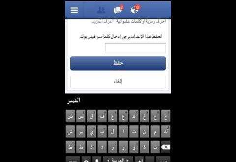 صورة كيفية تعديل الاسم في الفيس بوك , طرق تغيير الاسم في الفيس
