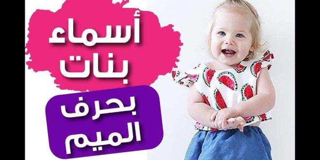 صورة اسماء بنات بحرف م , معاني اسماء البنات
