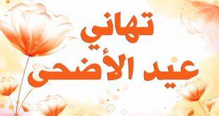 رسائل العيد الاضحى المبارك , برقيات تهنئه بالعيد جميله
