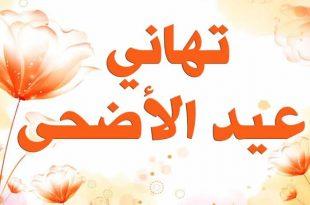 صورة رسائل العيد الاضحى المبارك , برقيات تهنئه بالعيد جميله