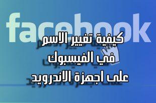 صور تغير اسم الفيس بوك , كيفية تغيير اسم الفيس بوك
