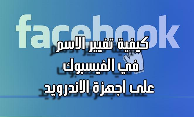صورة تغير اسم الفيس بوك , كيفية تغيير اسم الفيس بوك