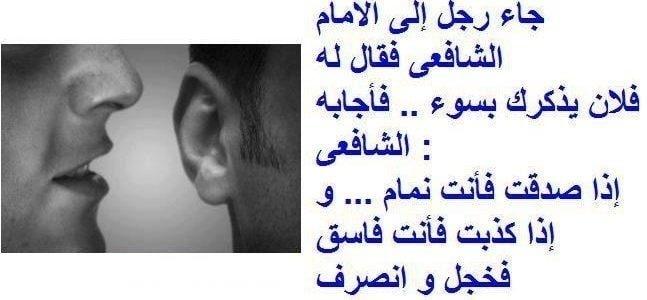 صورة كلمات قصيرة عن كلام الناس , من هو النمام ومن الفاسق؟ 2918 7
