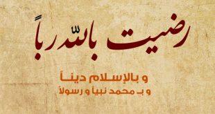 صور صور غلاف فيس بوك اسلامية , اجمل الصور الاسلاميه