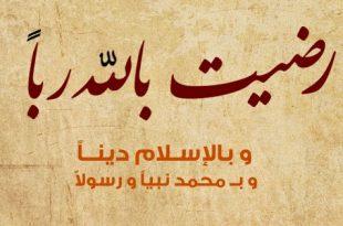 صورة صور غلاف فيس بوك اسلامية , اجمل الصور الاسلاميه