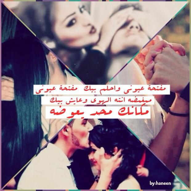 صورة صور رومانسية للحب مكتوب عليها , اجمل كلمات الحب والغرام