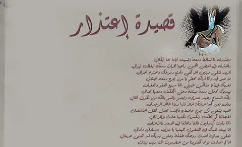 صورة قصيدة اعتذار لصديق عزيز , تعلم فن الاعتذار