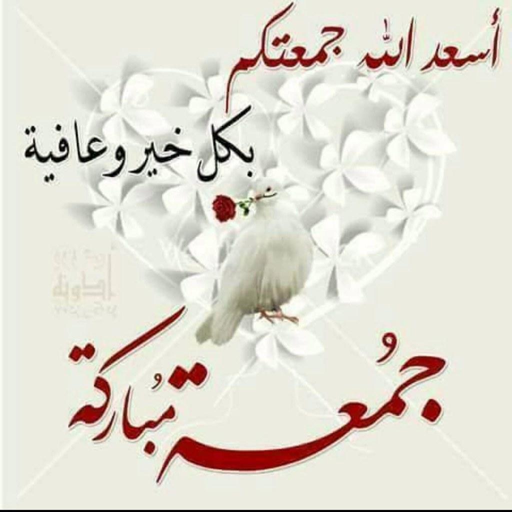 صورة مساء الخير جمع ة مباركة , معلومات عن الجمعة المباركة