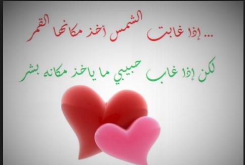 صورة رسالة حب قصيرة لحبيبتي , املك قلب حبيبتك باحلي الرسائل