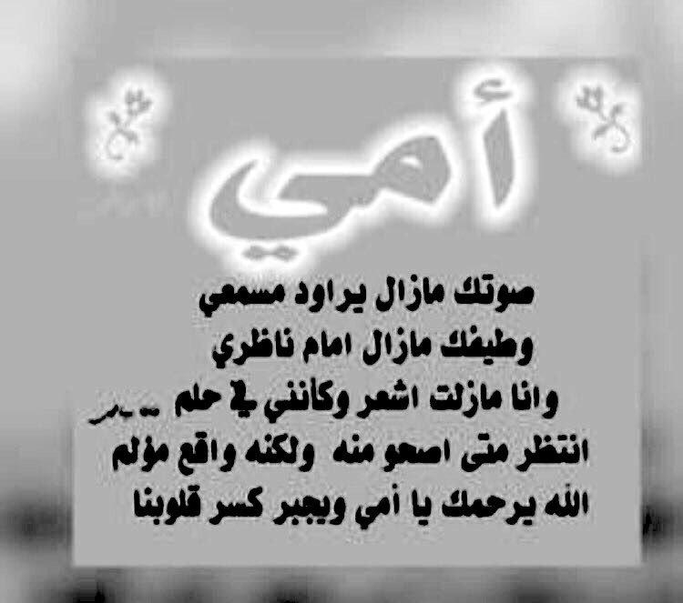 صورة كلام عن موت الام , اقوال في رثاء الام 3345 2