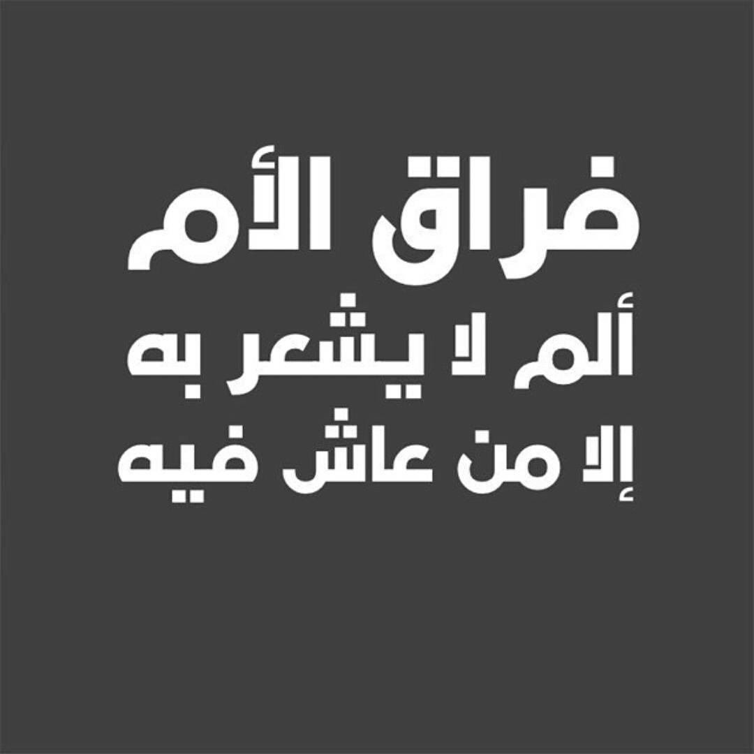 صورة كلام عن موت الام , اقوال في رثاء الام 3345 4