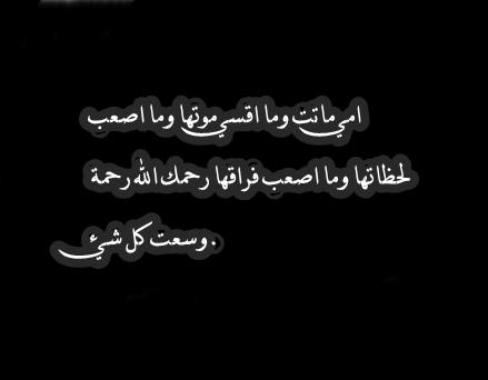 صورة كلام عن موت الام , اقوال في رثاء الام 3345