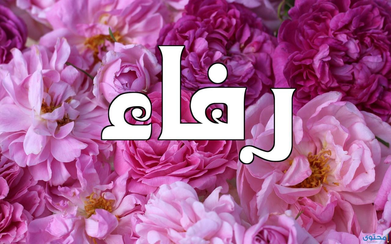 صورة معنى اسم رفا , معلومة جديدة في معاني الاسماء