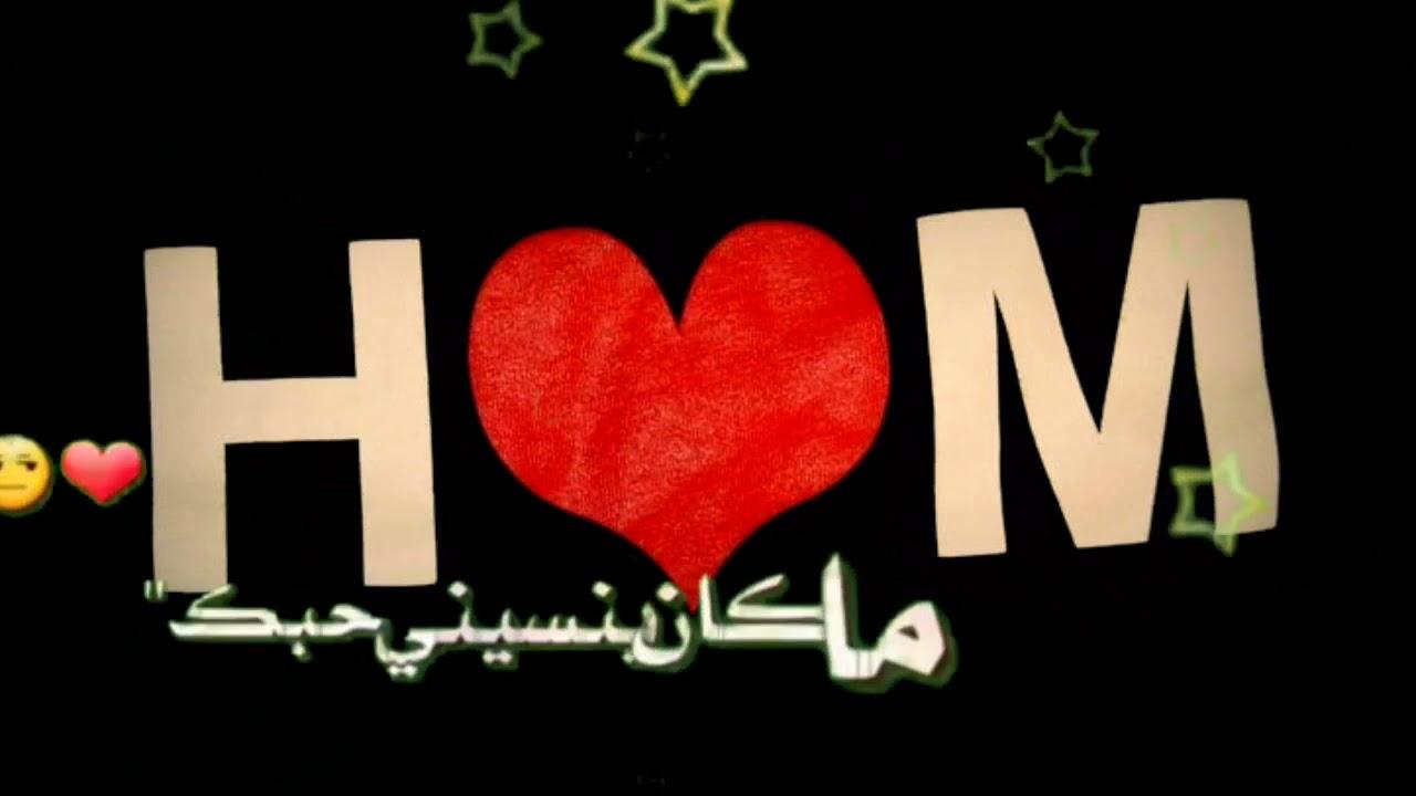 حرف M مع كلام حب احلي هدية لاصحاب حرف M حزن و الم