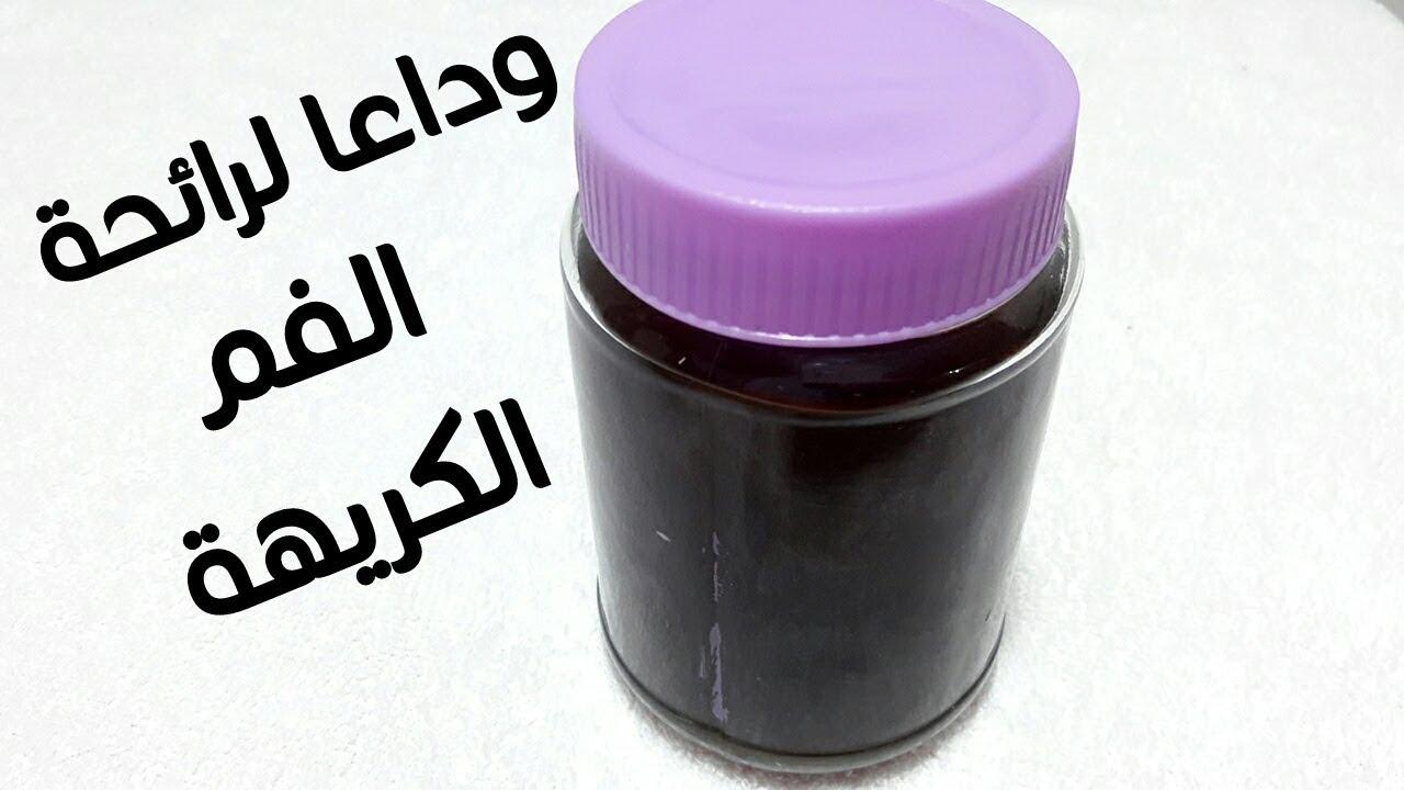 صورة علاج رائحة الحلق الكريهة بالاعشاب , علاج رائحة الفم الكريهه