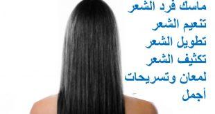 صورة طرق تنعيم الشعر وتطويله , ازاي تهتمي بشعرك و تدلعيه